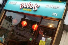 Panda's Kitchen